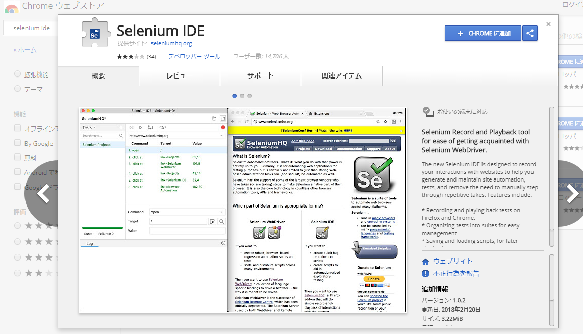 ChromeウェブストアのSelenium IDEインストール画面