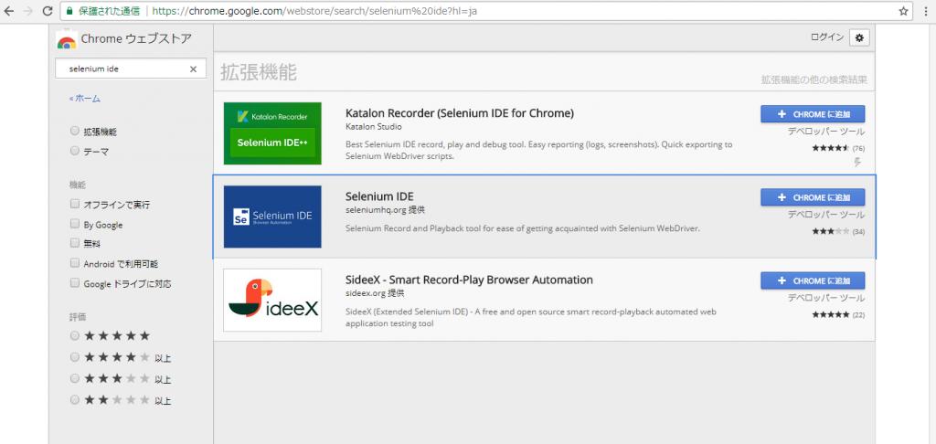 Webブラウザ自動化ツール「Selenium IDE」の今までとこれから | Qbook+