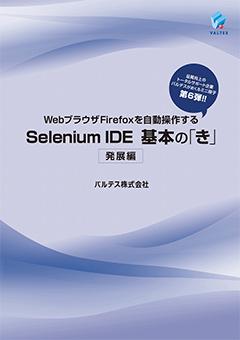 WebブラウザFirefoxを自動操作するSelenium IDE基本の「き」<発展編>