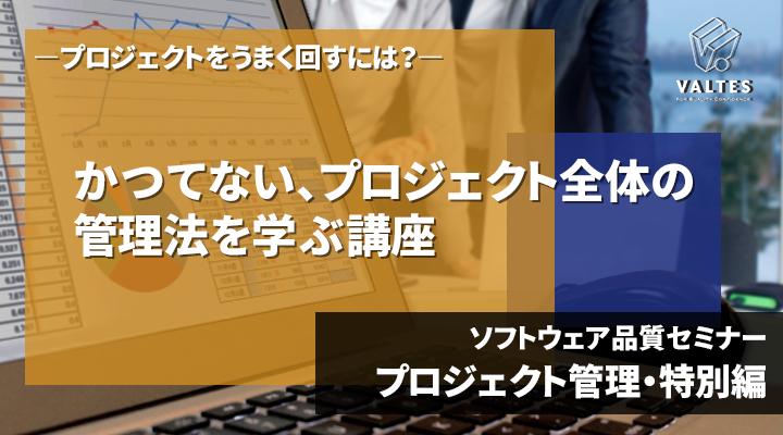 【スクール初開講】ソフトウェア品質セミナー【プロジェクト管理・特別編】