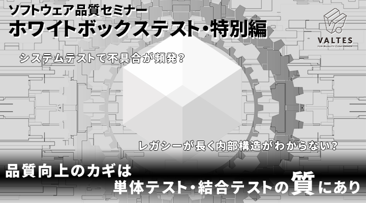 【スクール初開講】ソフトウェア品質セミナー【ホワイトボックステスト・特別編】