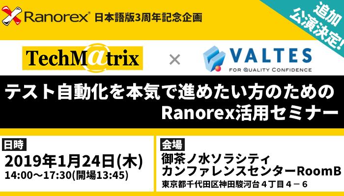 【満員御礼】テスト自動化を本気で進めたい方のための、Ranorex活用セミナー[追加公演]