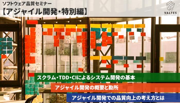 ソフトウェア品質講座 【アジャイル開発・特別編】東京・大阪スクール