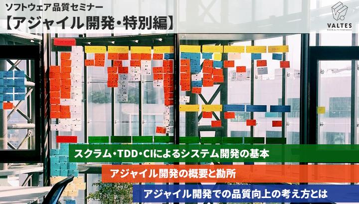 【満員御礼】ソフトウェア品質セミナー【アジャイル開発・特別編】スクール2019.5