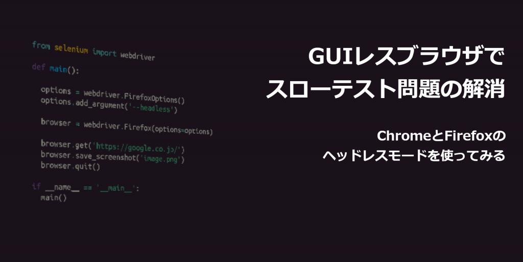 GUIレスブラウザでスローテスト問題の解消! ChromeとFirefoxのヘッドレスモードを使ってみる