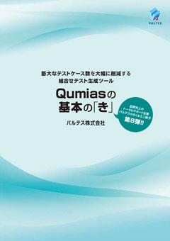 Qumiasの基本の「き」