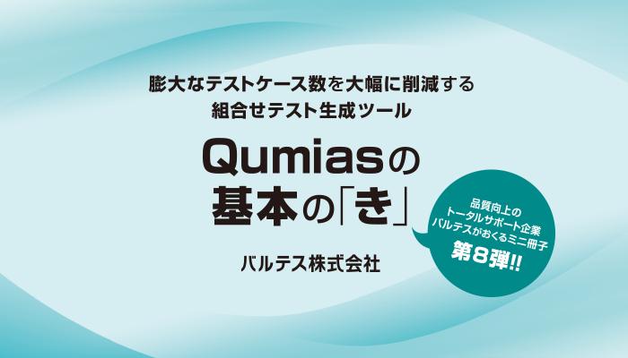 ダウンロード資料:基本の「き」シリーズ8|Qumias編