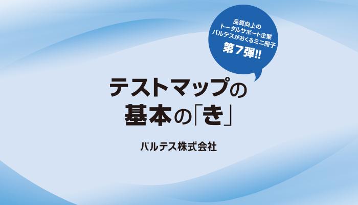 ダウンロード資料:基本の「き」シリーズ7|テストマップ編