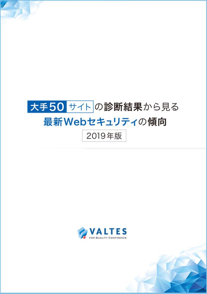 大手50サイトの診断結果から見る最新Webセキュリティの傾向 2019年版