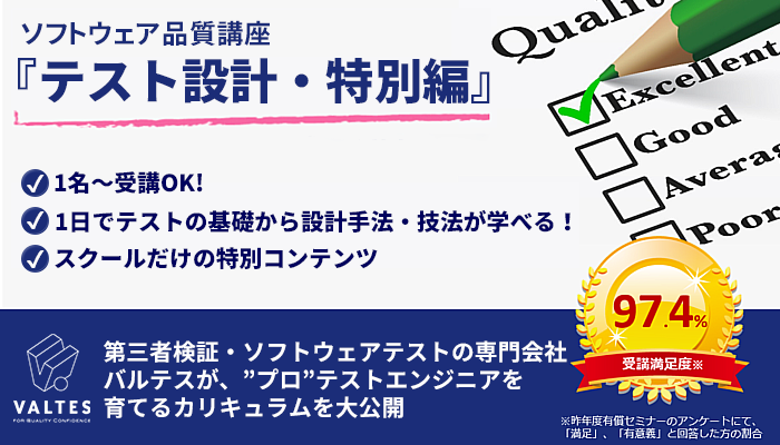 【満員御礼】ソフトウェア品質講座 【テスト設計・特別編】東京・大阪・名古屋スクール