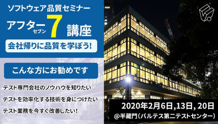 ソフトウェア品質セミナー アフター7講座【基礎~テスト設計編】[東京]
