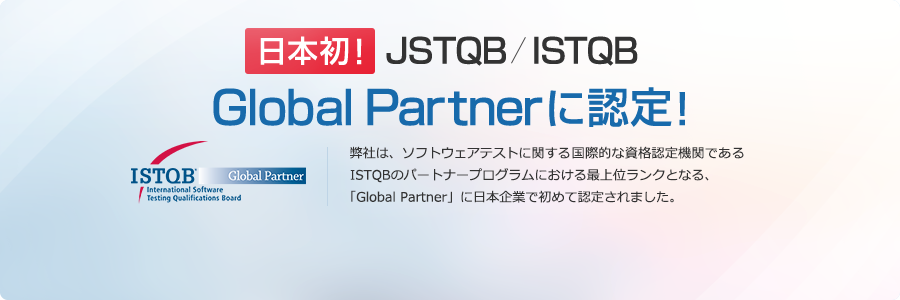 日本初 JSTQB ISTQB Global Partnerに認定